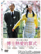 Hakase No Aishita Sushiki (DVD)  (Taiwan Version)