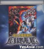 Mega Monster Battle: Ultra Galaxy Legend The Movie (VCD) (Vol.2 of 2) (End) (Hong Kong Version)