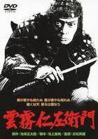 Kumokiri Nizaemon (DVD) (Japan Version)