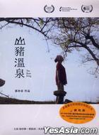 The Boar King (2014) (DVD) (Taiwan Version)