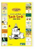 Ghibli ga Ippai SPECIAL Short Short 1992-2016 (DVD) (Japan Version)