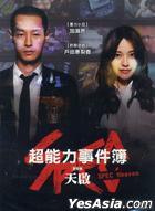 超能力事件簿首部曲:天啟 (DVD) (台灣版)
