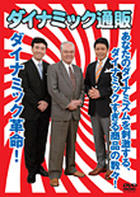DYNAMIC TSUUHAN (Japan Version)