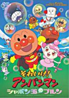 Soreike! Anpanman - Theatrical Edition: Shabon Dama No Purun (DVD) (Japan Version)