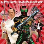 Kamen Rider 2011 Natsu Gekijoban Theme Song : Te Tsunagou - Matsuken x Kamen Rider Samba - (SINGLE+DVD)(Japan Version)