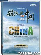 航拍中國 第一季  上海篇 (DVD) (中國版)