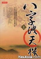 Ba Zi洩 Tian Ji ( Shang )