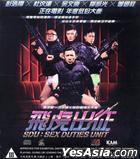 SDU: Sex Duties Unit (2013) (VCD) (Hong Kong Version)
