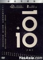 10+10 (DVD) (2-Disc Regular Version) (English Subtitled) (Taiwan Version)