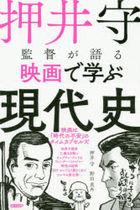 oshii mamoru kantoku ga kataru eiga de manabu gendaishi