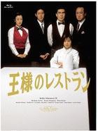 La Belle Equipe (Ousama no Restaurant) Blu-ray Box (Blu-ray)(Japan Version)