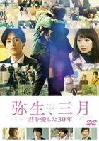 彌生、三月-愛你30年 (DVD)(日本版)