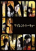 Silent Tokyo (DVD) (Normal Edition) (Japan Version)