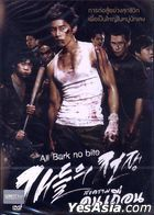 All Bark No Bite (2013) (DVD) (Thailand Version)