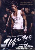 犬たちの戦争 (2013/韓国) (DVD) (タイ版)
