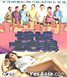 Lucky Seven (VCD) (Hong Kong Version)