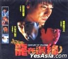 Century of the Dragon (Taiwan Version)