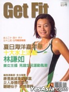 Get Fit ( Shi Kan Hao)