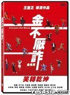 Everyone Has Money (2021) (DVD) (Taiwan Version)