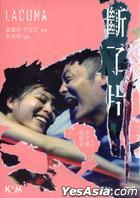 Lacuna (2012) (DVD) (Hong Kong Version)