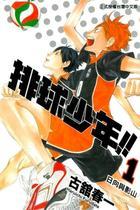 排球少年!! (Vol.1)