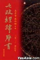Qi Zheng Jing Wei Li Shu (2013 Gui Yi Nian)