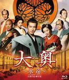 The Castle of Crossed Destinies (Blu-ray) (Normal Edition) (Japan Version)