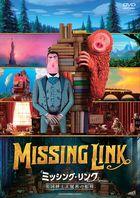 Missing Link (DVD) (Japan Version)