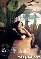 第36個故事 (DVD) (香港版)