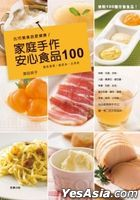 比市售食品更健康!:家庭手作安心食品100