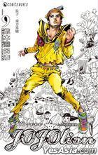 JoJo's Bizarre Adventure Part 8 - JoJolion (Vol.9)
