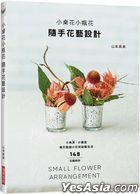 小桌花小瓶花  隨手花藝設計:小角落‧小器皿,每天插插小花兒妝點生活
