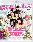 St. Zombie Girls' High School  (Blu-ray) (Japan Version)