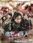Attack on Titan: Hangeki no Noroshi  (2015) (DVD) (English Subtitled) (Hong Kong Version)
