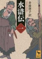 水滸伝 1 / 講談社学術文庫 2451