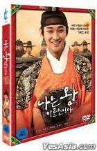 I Am A King (DVD) (First Press Limited Edition) (Korea Version)