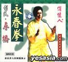 Yong Chun Quan-Xun Qiao (VCD) (China Version)