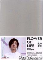 生命之花Flower of Life - 蘇慧倫30週年精選輯 (2CD) (首批限量精裝典藏版)