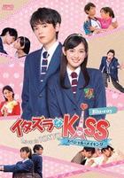 恶作剧之吻 Love in Tokyo Special Making (Blu-ray)(日本版)