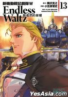 New Mobile Report Gundam - W Endless Waltz(Vol.13)