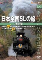 Nihon Zenkoku SL no Tabi! 3 Nishi Nihon Hen (Japan Version)