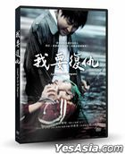 Sympathy For Mr. Vengeance (2002) (DVD) (Digitally Remastered) (Taiwan Version)