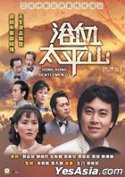 Hong Kong Gentlemen (1981) (DVD) (Ep. 21-35) (End) (Digitally Remastered) (ATV Drama) (Hong Kong Version)