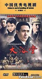 Big Public Bathhouse (2010) (DVD) (Ep. 1-34) (End) (China Version)
