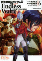 New Mobile Report Gundam Wing: Endless Waltz: The Glory of Losers 6