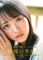STU48 Ishida Chiho 1st Photobook 'Lemon no Kisetsu'