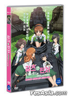 Girls und Panzer Compilation Movie (Blu-ray) (First Press Limited Edition) (Korea Version)