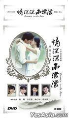 情深深雨濛濛 (DVD) (珍藏版) (完) (中國版)