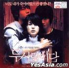 Someone Behind You (VCD) (Korea Version)
