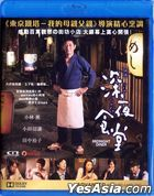 Midnight Diner (2015) (Blu-ray) (English Subtitled) (Hong Kong Version)